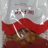 浜松の美味しいお菓子!あげ潮!