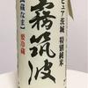 霧筑波 ピュア茨城 特別純米 蔵なま(浦里酒造・つくば市)