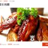 本場の中華料理をご家庭で!中国版クックパッド『下厨房』を見てみよう!