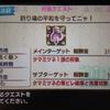 【MHXX】イベクエG級 タマミツネ「釣り場の平和を守ってニャ!」ソロ攻略(ブシドー双剣)
