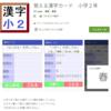 覚える漢字カード小学2年 ついにリリース ★サンプルコード紹介