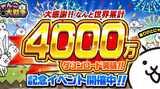 【イベント情報】『4000万ダウンロード記念』イベント開催!