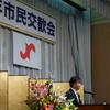 4日、福島市の新年交歓会、飯坂町顔合わせ会。
