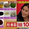 杉本彩が愛用する『スーパーフード』10選