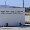 福島県双葉町を訪ねて (2)産業交流センターと原子力災害伝承館