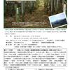 11月20日(日)以降毎月予定・美郷町銀山街道やなしおウォーキング