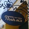 【中野通り】桜の見えるカフェ『Noah m's(ノアエムズ)』