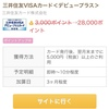 【緊急速報】28,000ポイント!三井住友VISAカードデビュープラス!