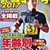 2018日本グランプリシリーズ