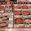 千葉県にしかない うまうま ローカルチェン肉飯 焼肉 赤門 うまいんだぞ 千葉県民の自慢じゃ