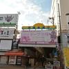 【沖縄】2月5日(旧暦12月24日)ウガンブトゥチの『ウチャヌク』はお餅の『やまや』で