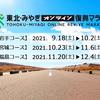 参加することで復興支援「東北・みやぎオンライン復興マラソン2021」