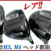 テーラーメイド PGAツアープロ支給 M3M4のヘッドが特別に手に入りました。。
