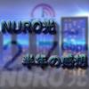【速い安い切れない】NURO光に変えて半年が経過しました