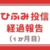 ひふみ投信経過報告:1か月目!(2018年2月27日~)