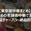 【東京街中華まとめ】おすすめの老舗街中華で食べる絶品チャーハン・絶品餃子
