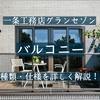 【外装】グランセゾン「バルコニー」の仕様・メリット・デメリットを詳しく解説!