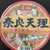 【カップラーメン】奈良天理スタミナラーメン