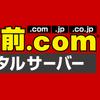 【おすすめ!】新しくなったお名前.comのレンタルサーバー