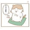 【4コマ猫漫画】除毛クリームと猫