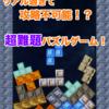 【リアルTパズル】最新情報で攻略して遊びまくろう!【iOS・Android・リリース・攻略・リセマラ】新作スマホゲームが配信開始!