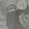 週刊少年ジャンプ(2012年25号)の感想