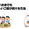 高くないお米でも美味しいご飯が炊ける方法