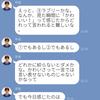【流出】もしもドラマ「東京タラレバ娘」で仕事がほしい倫子さんと早坂さんがLINEをしていたら【妄想】