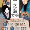 大阪■10/5~7■中之島文楽