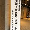 相撲~よかったブログ331日目~