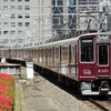 阪急、今日は何系?①426…20210331
