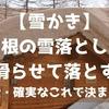 【雪かき】屋根の雪落としは「滑らせて落とす」 ~安全・確実なこれで決まり!~