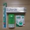 【歯のメンテナンス強化!】歯科衛生士さんに教えてもらった歯をきれいに保つ方法。