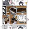 日記マンガ「コーヒー・アイス」