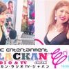YouTube配信【eri koo RadioTV Vol.4】ゲスト:AKEMI