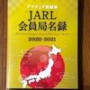 「日本アマチュア無線連盟会員局名録」が到着しました!