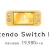 Switchは秋から2バージョンで展開。オススメは、バッテリーが強化された新モデル