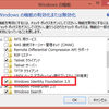 【Windows】Windows Identity Foundation 3.5の有効化