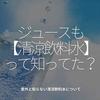 594食目「ジュースも【清涼飲料水】だって知ってた?」意外と知らない清涼飲料水について