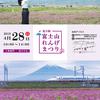 4月下旬から開催予定の富士市の富士山れんげまつりは中止