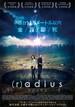 映画感想 - (r)adius ラディウス(2017)