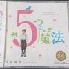 【2018】アドベンチャーワールド40周年 平原綾香 アンバサダー「5つの魔法」歌詞付き