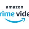 【特集】コロナが蔓延?なら家でPrime Videoを楽しもう!個人的におすすめする映像作品集めてみました!