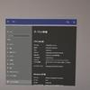 HoloLens 2の最新OSバージョンのWindows Holographic version 21H1がリリースされました