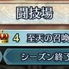 【闘技場】大地の恵みに(シーズン1)終了!