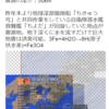 3月13日13時48分頃に紀伊水道を震源とするM5.2の地震が発生!一部では地球深部探査船『ちきゅう号』が起こした人工地震では?という指摘も!!