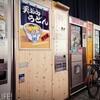 【YouTube 投稿】レトロミュージアム★魅力的!色々な自動販売機レストラン、美味しかったです♪