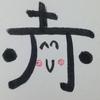 今日の漢字518は「赤」。赤の他人には声をかけずらい