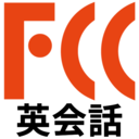 福岡の英会話スクール まじめで厳しいFCCスタッフブログ
