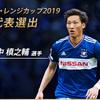 【football】成りあがれ 畠中!